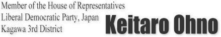 大野敬太郎オフィシャルサイト|自民党香川3区衆議院議員謙虚に 真摯に 大胆に