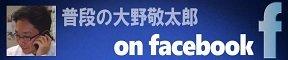 普段の大野敬太郎 on Facebook