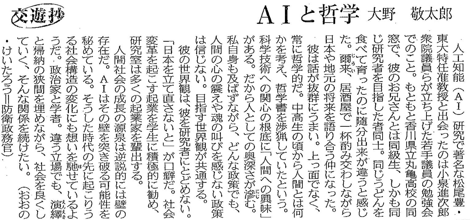 日経交遊抄